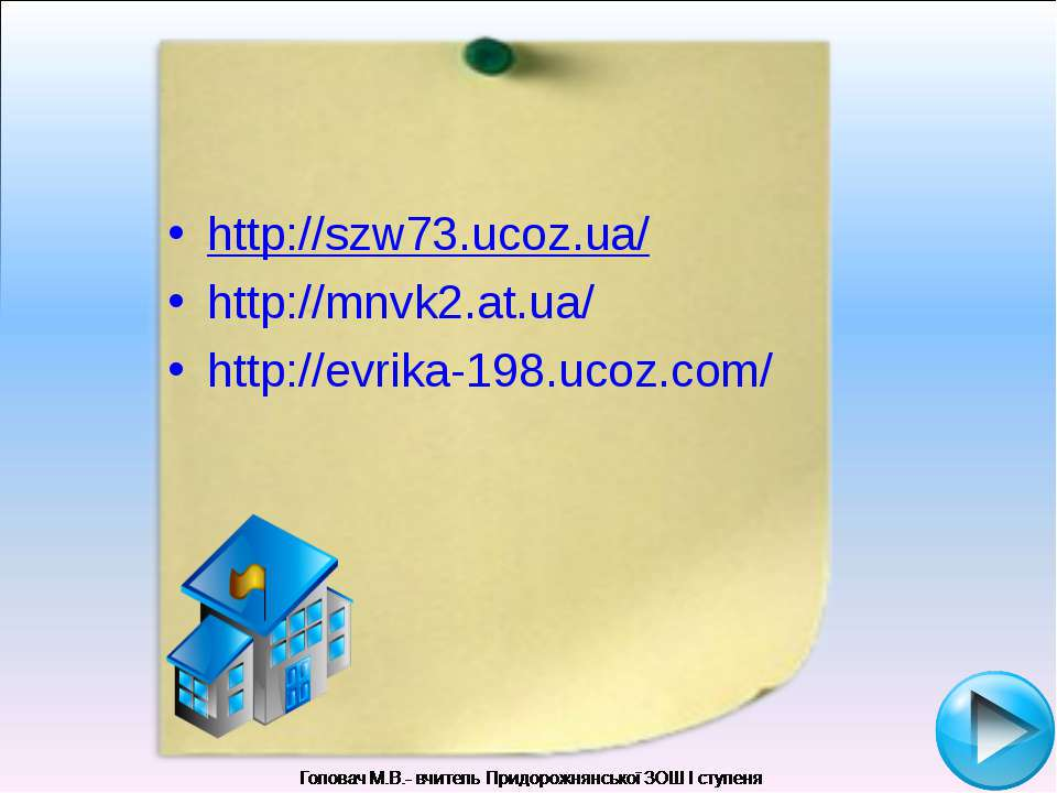 http://szw73.ucoz.ua/ http://mnvk2.at.ua/ http://evrika-198.ucoz.com/