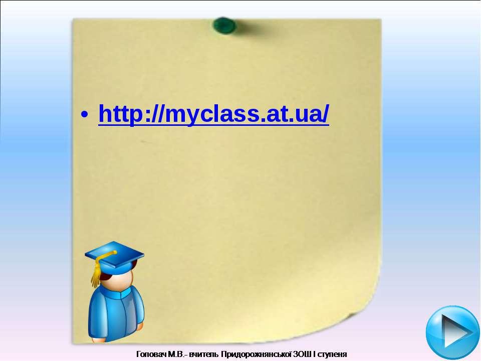 http://myclass.at.ua/