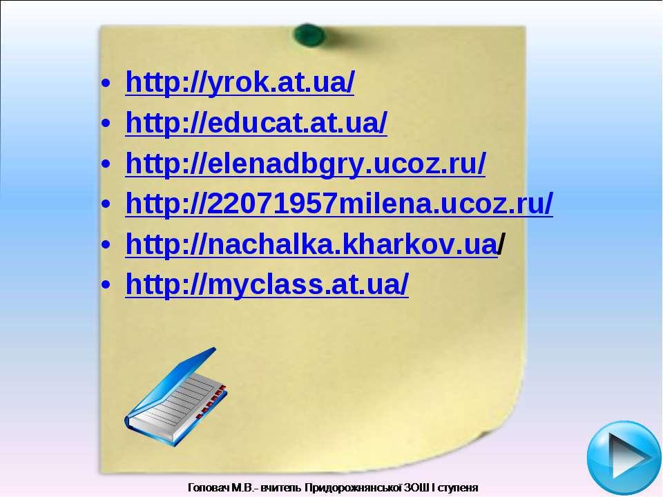 http://yrok.at.ua/ http://educat.at.ua/ http://elenadbgry.ucoz.ru/ http://220...