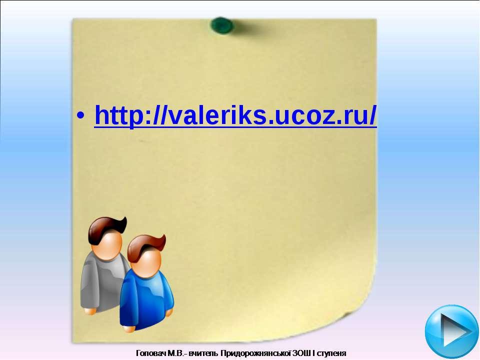 http://valeriks.ucoz.ru/
