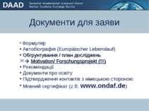 Документи для заяви Стипендії для студентів / випускників (3 тижні – 2 роки) ...
