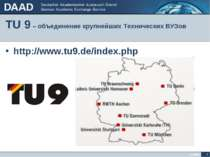 TU 9 – объединение крупнейших Технических ВУЗов http://www.tu9.de/index.php 1...
