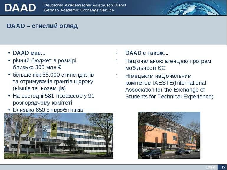 DAAD має... річний бюджет в розмірі близько 300 млн € більше ніж 55,000 стипе...
