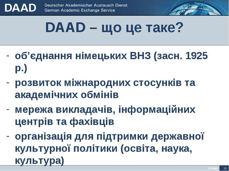 DAAD – що це таке? об'єднання німецьких ВНЗ (засн. 1925 р.) розвиток міжнарод...