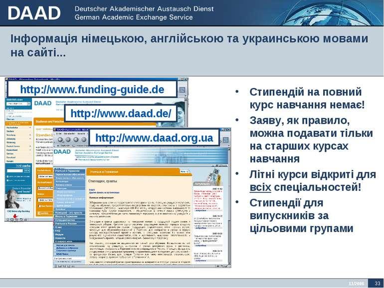 Інформація німецькою, англійською та украинською мовами на сайті... http://ww...