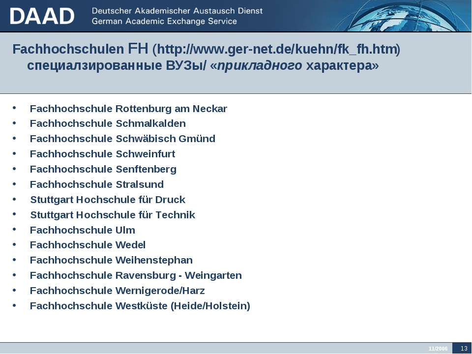 Fachhochschulen FH (http://www.ger-net.de/kuehn/fk_fh.htm) специалзированные ...