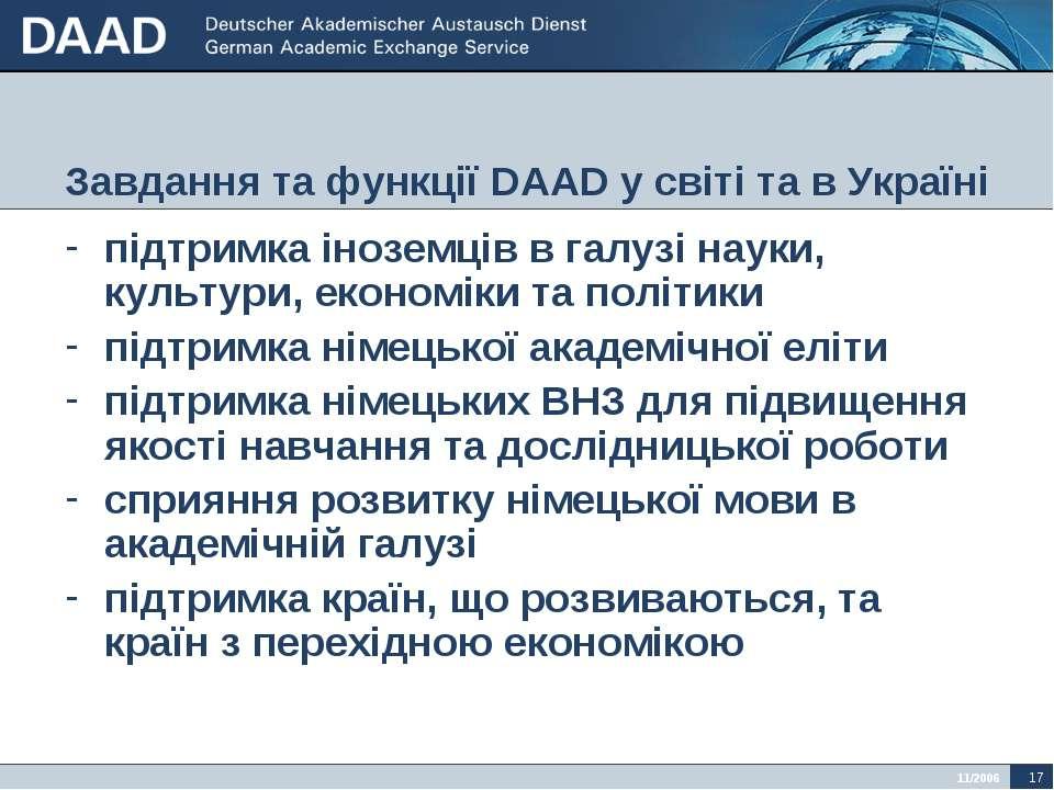 Завдання та функції DAAD у світі та в Україні підтримка іноземців в галузі на...