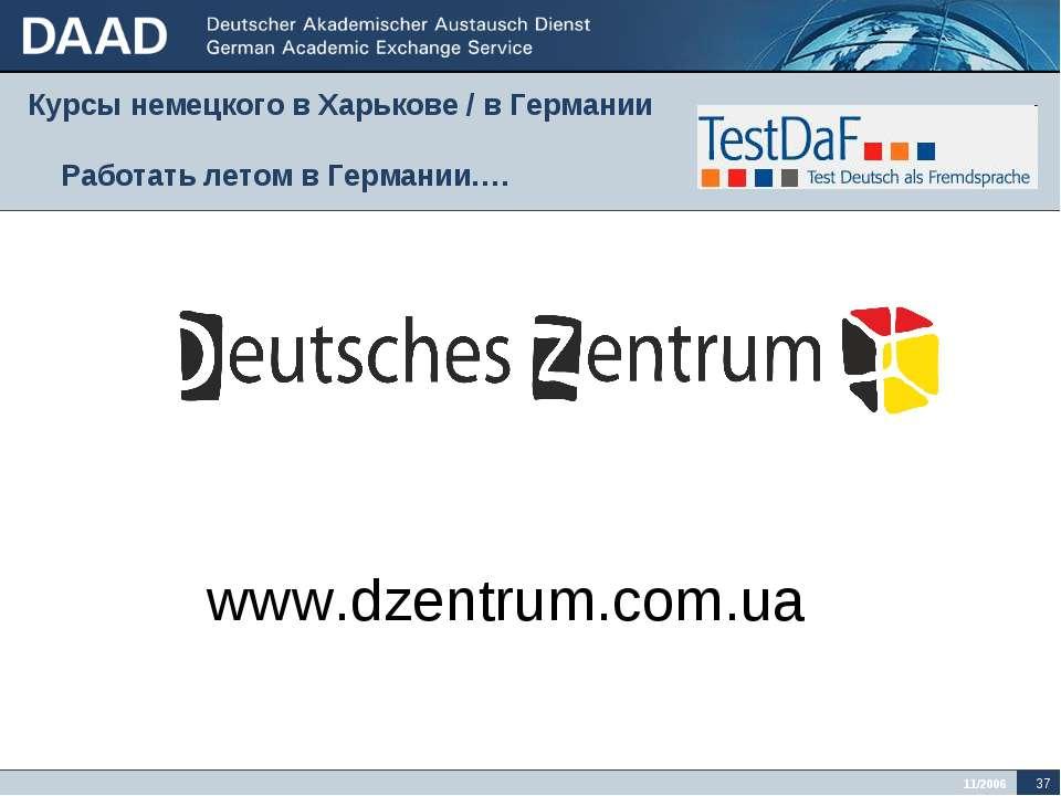 Курсы немецкого в Харькове / в Германии Работать летом в Германии…. www.dzent...