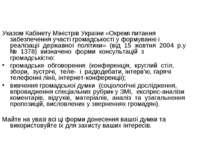 Указом Кабінету Міністрів України «Окремі питання забезпечення участі громадс...