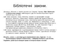 Бібліотечні закони. Діяльність бібліотек в Україні регулюється Законом Україн...