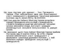 Ще одна підстава для адвокасі – Указ Президента України «Про забезпечення умо...