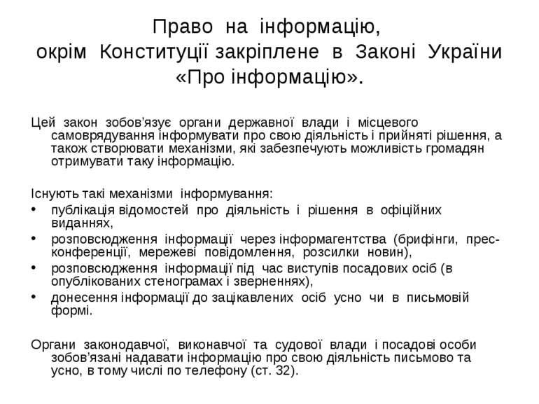 Право на інформацію, окрім Конституції закріплене в Законі України «Про інфор...