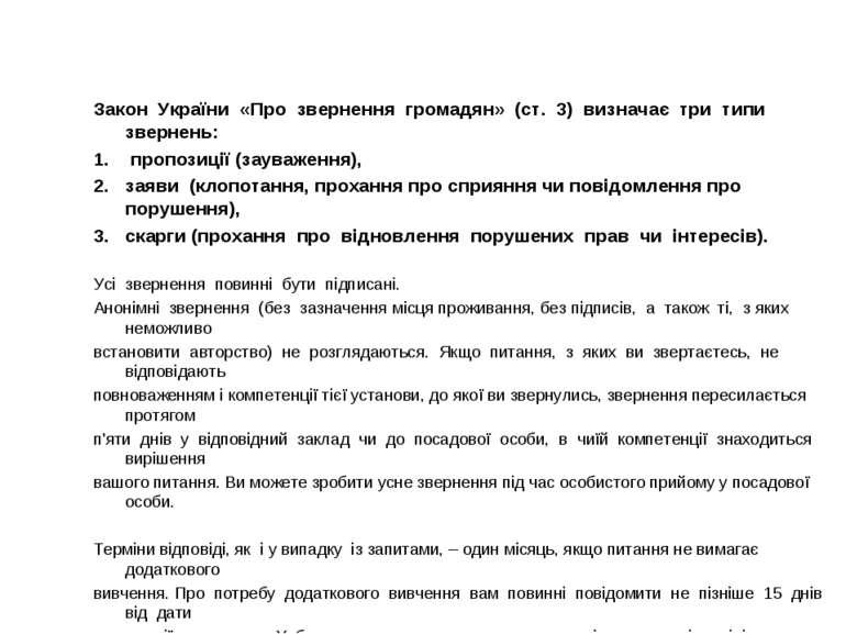 Закон України «Про звернення громадян» (ст. 3) визначає три типи звернень: пр...