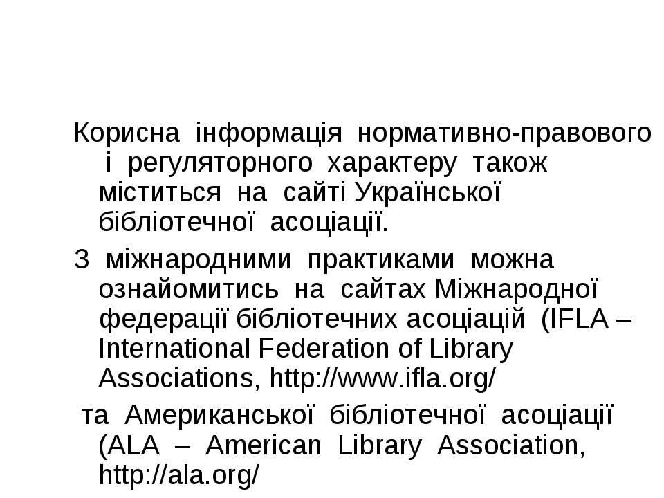Корисна інформація нормативно-правового і регуляторного характеру також місти...