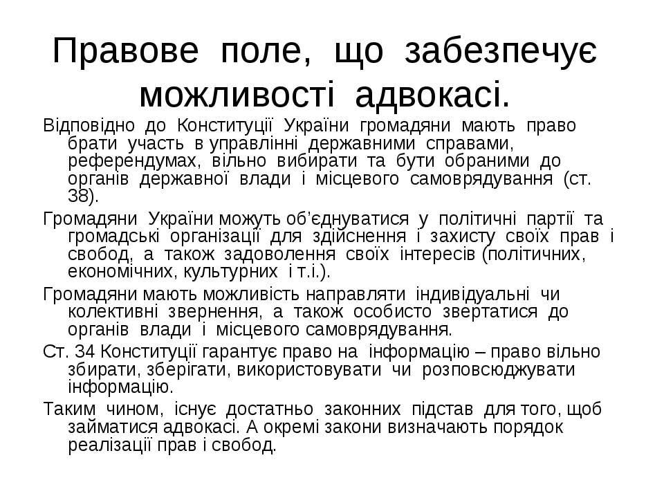 Правове поле, що забезпечує можливості адвокасі. Відповідно до Конституції Ук...