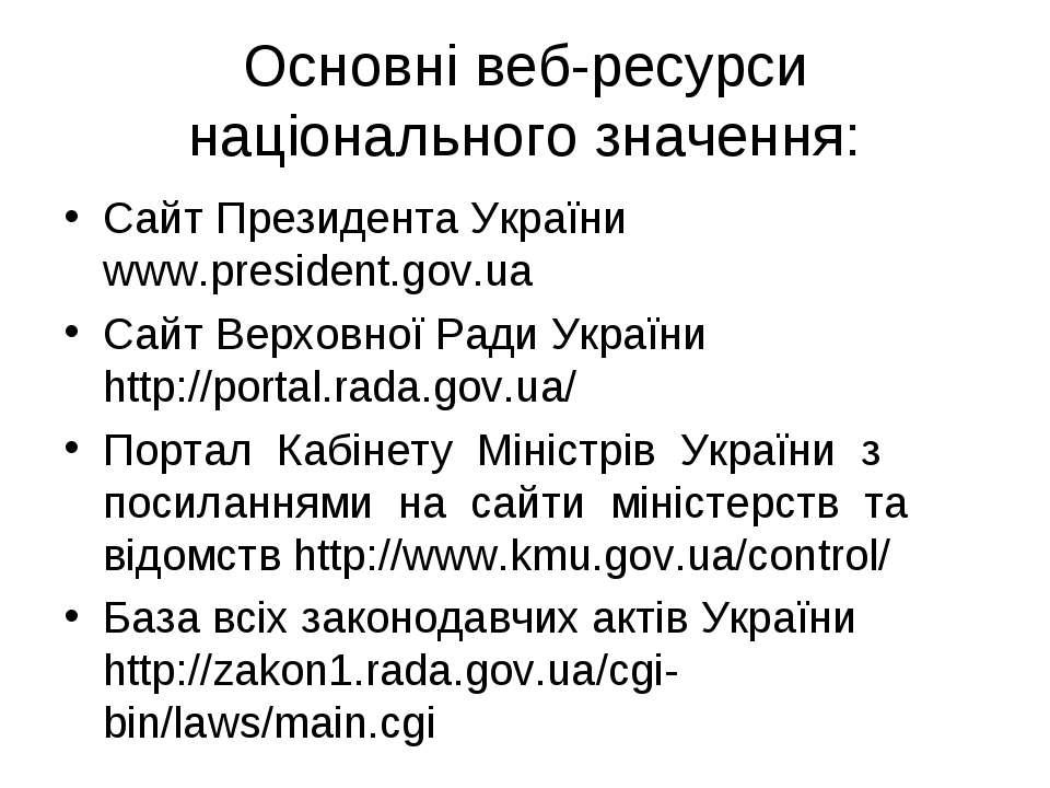 Основні веб-ресурси національного значення: Сайт Президента України www.presi...