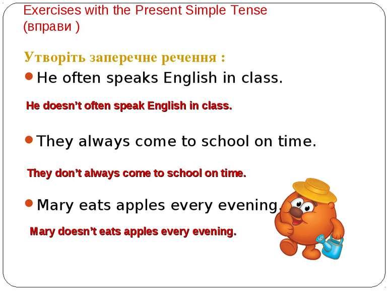 Exercises with the Present Simple Tense (вправи ) Утворіть заперечне речення ...