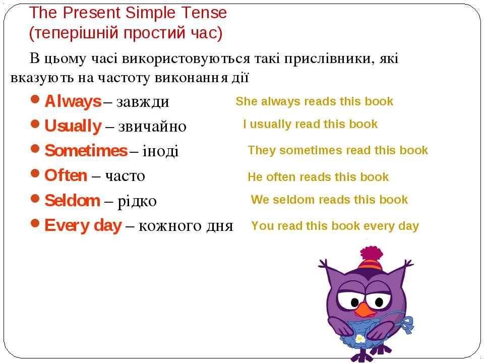 The Present Simple Tense (теперішній простий час) В цьому часі використовують...