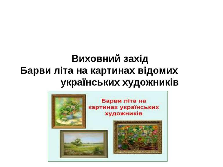 Виховний захід Барви літа на картинах відомих українських художників