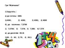 """Гра """"Мовчанка"""" 1.Округліть : а) до сотень: 4281 1)4300; 2) 4200; 3) 4381; 4) ..."""