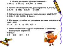 Який з десяткових дробів найменший? 1) 18,72; 2) 18,722; 3)18,688; 4) 18,691 ...