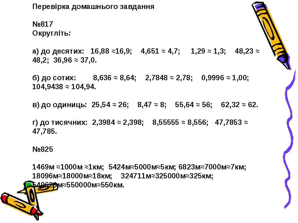 Перевірка домашнього завдання №817 Округліть: а) до десятих: 16,88 ≈16,9; 4,6...