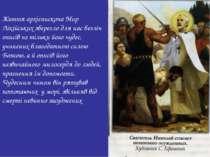 Життя архієпископа Мир Лікійських зберегло для нас безліч описів не тільки йо...