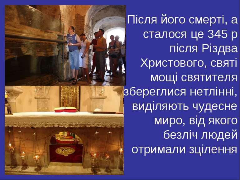 Після його смерті, а сталося це 345 р після Різдва Христового, святі мощі свя...