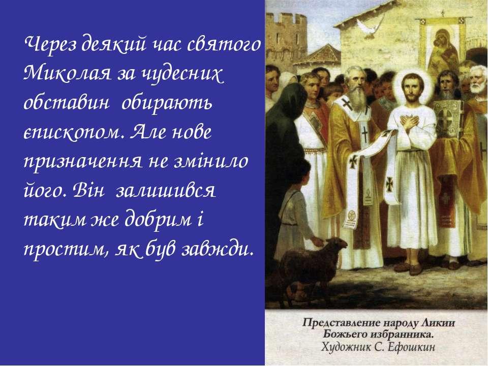 Через деякий час святого Миколая за чудесних обставин обирають єпископом. Але...