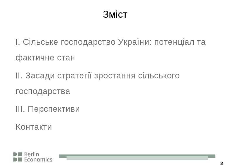 * Зміст I. Сільське господарство України: потенціал та фактичне стан II. Заса...