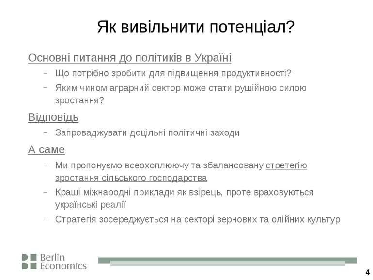 * Як вивільнити потенціал? Основні питання до політиків в Україні Що потрібно...
