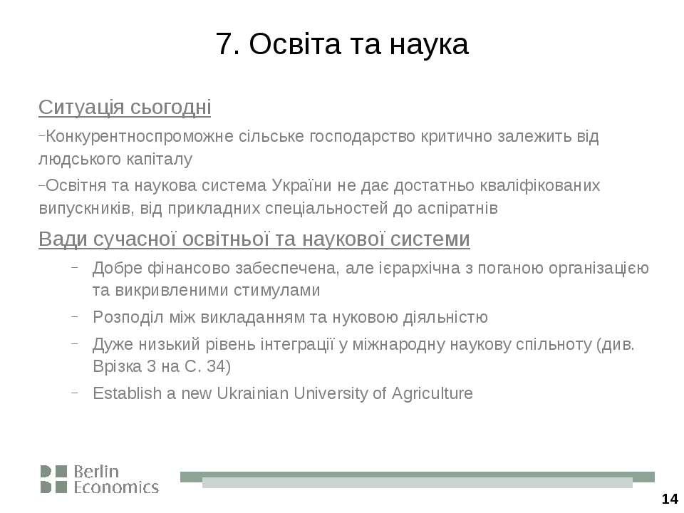 * 7. Освіта та наука Ситуація сьогодні Конкурентноспроможне сільське господар...
