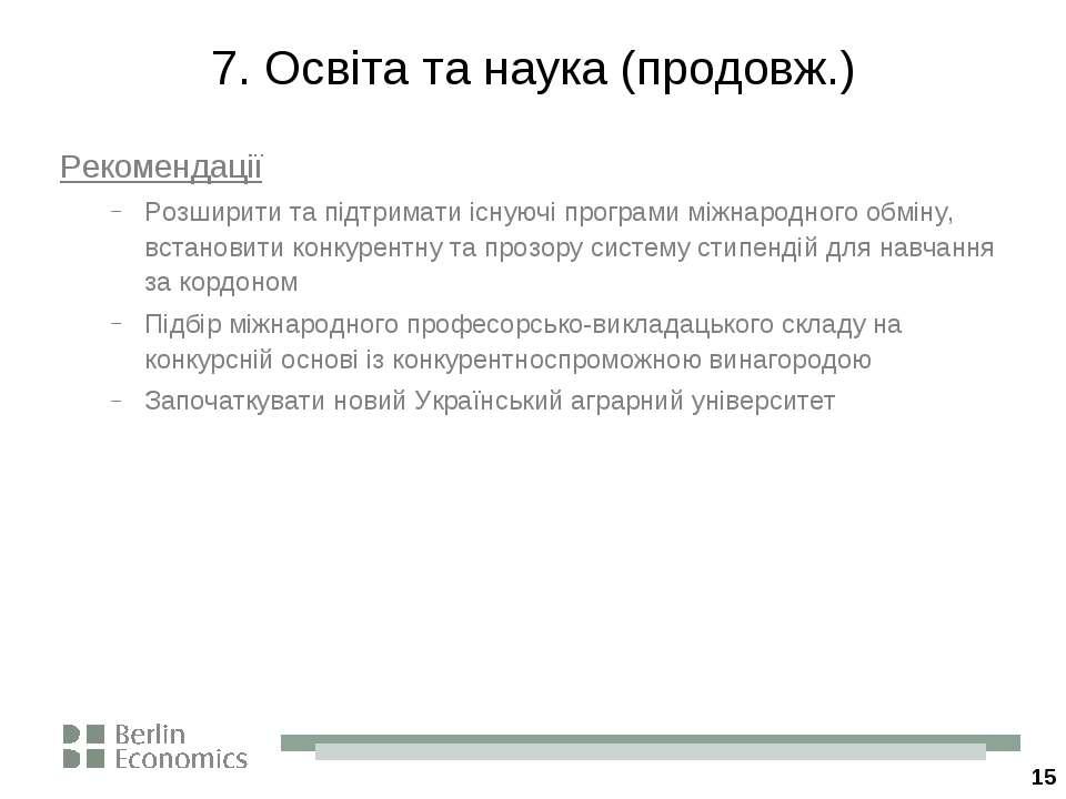 * 7. Освіта та наука (продовж.) Рекомендації Розширити та підтримати існуючі ...
