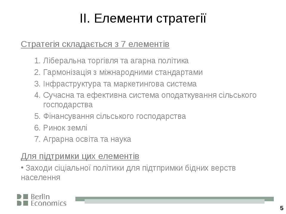 * II. Елементи стратегії Стратегія складається з 7 елементів 1. Ліберальна то...