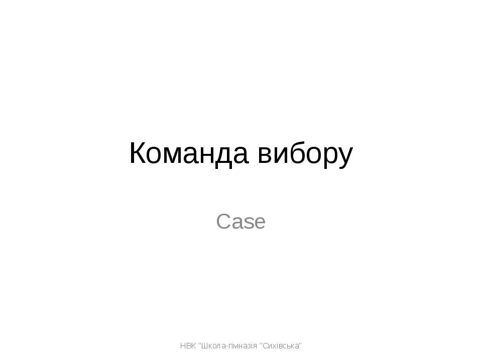 """Команда вибору Case НВК """"Школа-гімназія """"Сихівська"""" НВК """"Школа-гімназія """"Сихі..."""