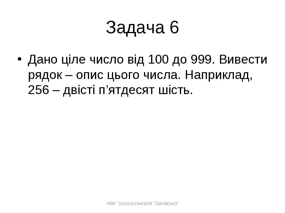 Задача 6 Дано ціле число від 100 до 999. Вивести рядок – опис цього числа. На...