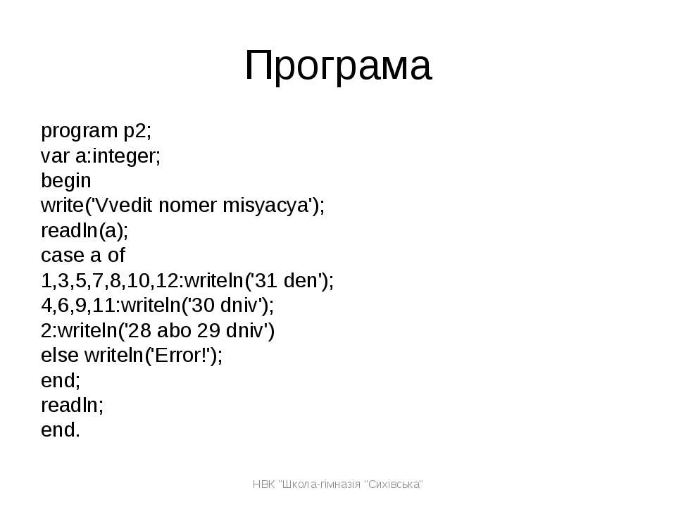 Програма program p2; var a:integer; begin write('Vvedit nomer misyacya'); rea...