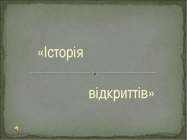«Історія відкриттів»