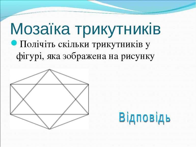 Мозаїка трикутників Полічіть скільки трикутників у фігурі, яка зображена на р...