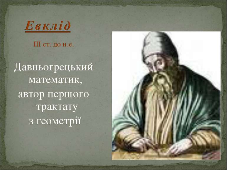 III ст. до н.е. Давньогрецький математик, автор першого трактату з геометрії