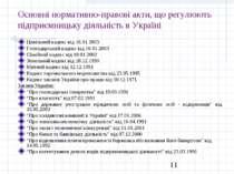 Основні нормативно-правові акти, що регулюють підприємницьку діяльність в Укр...