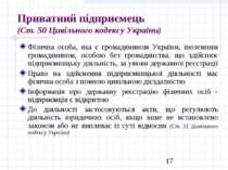 Приватний підприємець (Ст. 50 Цивільного кодексу України) Фізична особа, яка ...