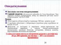 Оподаткування Загальна система оподаткування Єдиний податок (Встановлено відп...