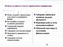 Плюси та мінуси статусу приватного підприємця + Немає потреби у формуванні ст...