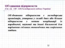 Об'єднання підприємств (Ст. ст. 118 - 126 Господарського кодексу України) Об'...