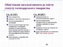 Обов'язкові загальні вимоги до змісту статуту господарського товариства Ст. 8...