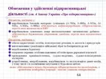 Обмеження у здійсненні підприємницької діяльності (ст. 4 Закону України «Про ...