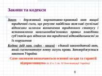Закони та кодекси Закон - державний нормативно-правовий акт вищої юридичної с...