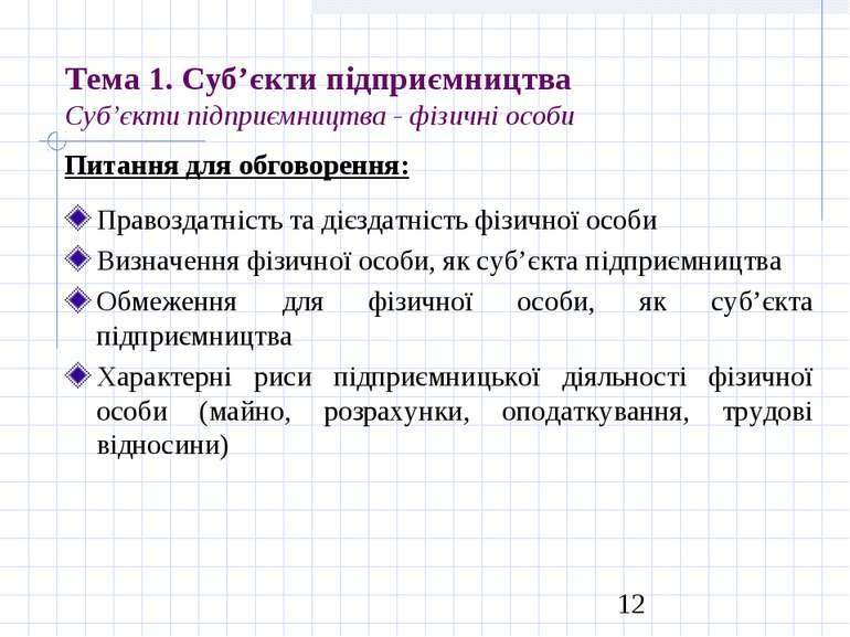Тема 1. Суб'єкти підприємництва Суб'єкти підприємництва - фізичні особи Питан...