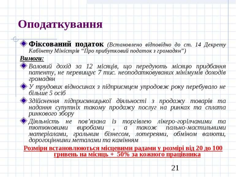 Оподаткування Фіксований податок (Встановлено відповідно до ст. 14 Декрету Ка...